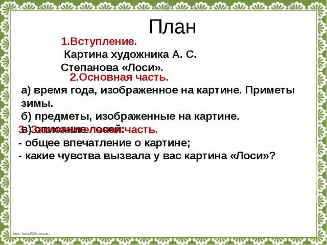 План 1.Вступление. Картина художника А. С. Степанова «Лоси». 2.Основная часть...