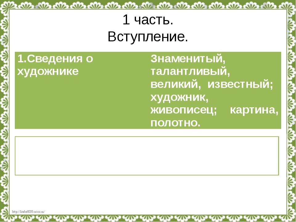1 часть. Вступление. Перед нами картина талантливого художника А.С.Степанова...