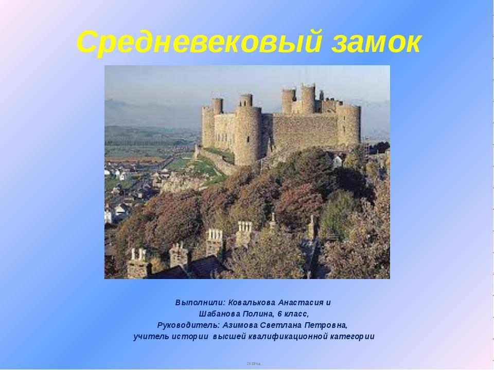 Средневековый замок топик на английском языке для начальных классов