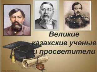 Великие казахские ученые и просветители