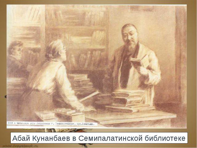 Абай Кунанбаев в Семипалатинской библиотеке