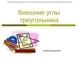 Внешние углы треугольника Учитель Васильева М.В. МБОУ «Средняя общеобразовате