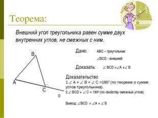 Теорема: Внешний угол треугольника равен сумме двух внутренних углов, не сме