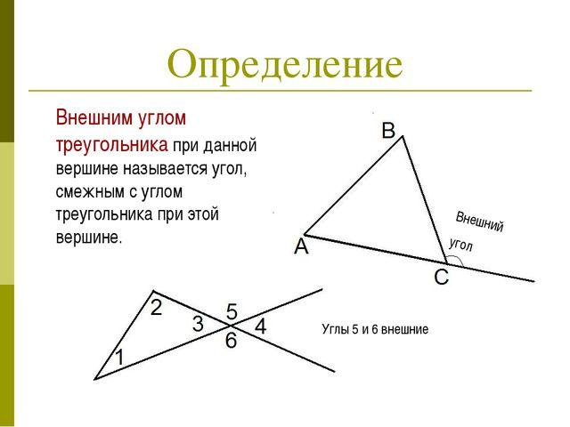Определение Внешним углом треугольника при данной вершине называется угол, с...