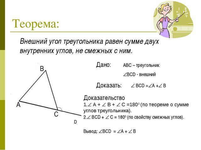 Теорема: Внешний угол треугольника равен сумме двух внутренних углов, не сме...