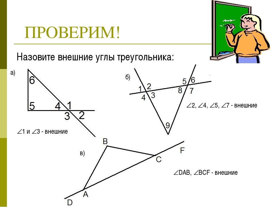 ПРОВЕРИМ! Назовите внешние углы треугольника: а) б) в) 1 и 3 - внешние 2,...