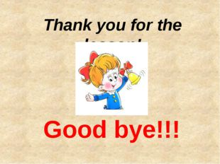 Thank you for the lesson! Good bye!!!