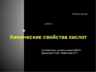 Химические свойства кислот Лабораторная работа Составитель: учитель химии МБО