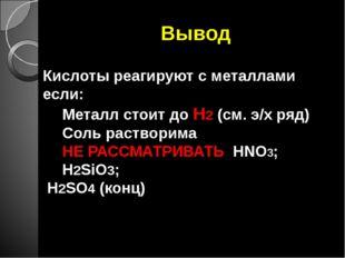 Вывод Кислоты реагируют с металлами если: Металл стоит до Н2 (см. э/х ряд) Со