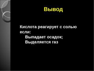 Вывод Кислота реагирует с солью если: Выпадает осадок; Выделяется газ