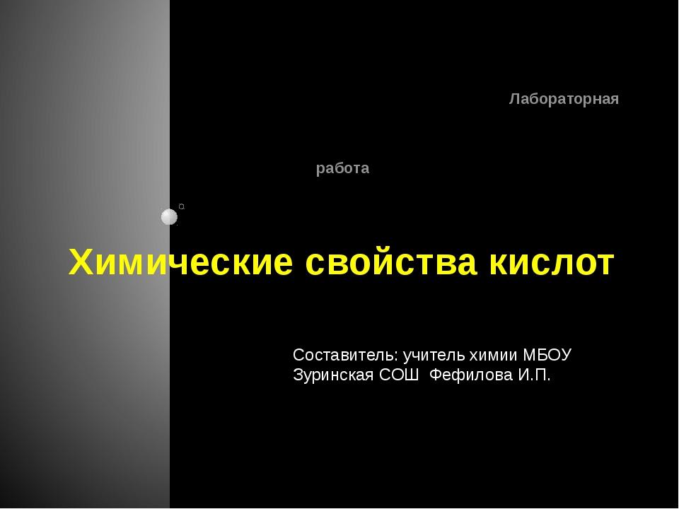 Химические свойства кислот Лабораторная работа Составитель: учитель химии МБО...