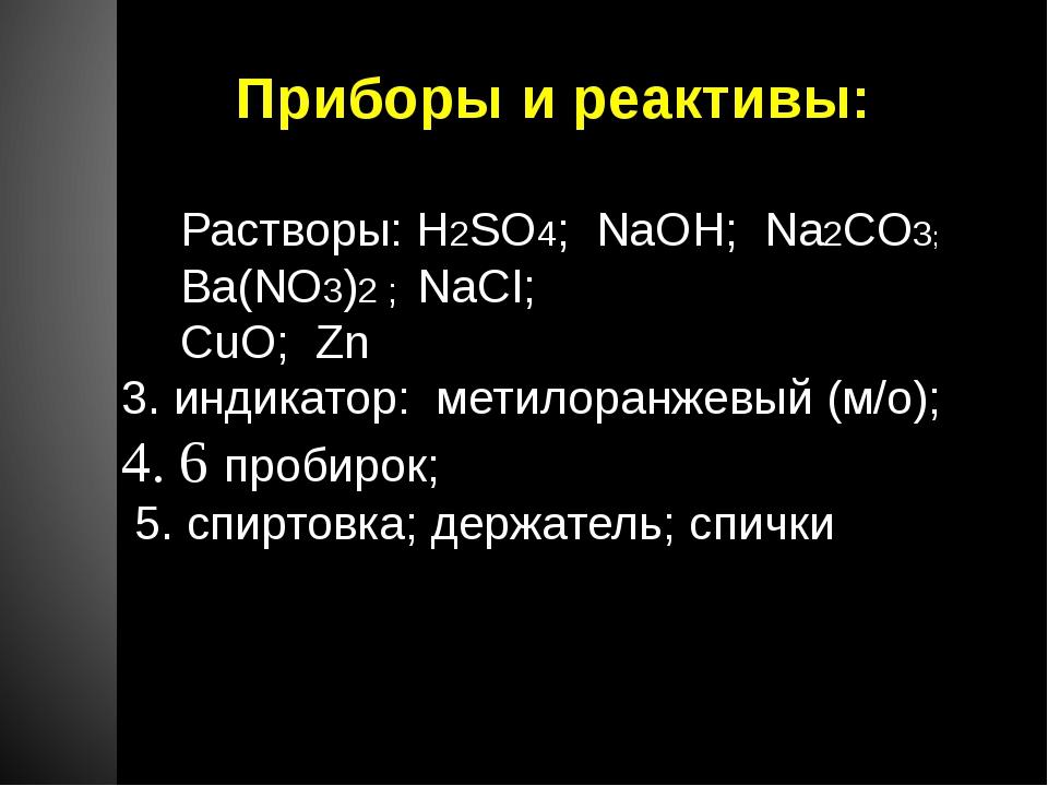 Приборы и реактивы: Растворы: H2SO4; NaOH; Na2CO3; Ba(NO3)2 ; NaCI; CuO; Zn 3...