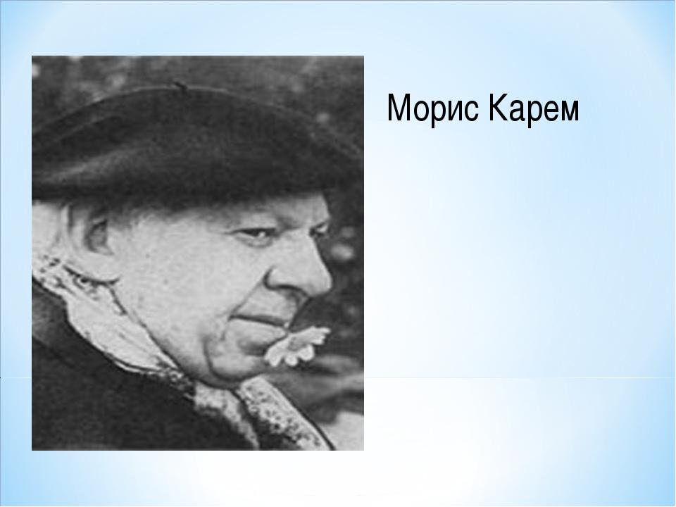 Морис Карем