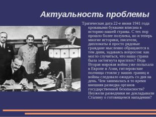 Актуальность проблемы Трагическая дата 22-е июня 1941 года кровавыми буквами