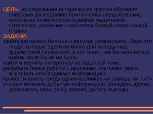 ЦЕЛЬ: исследование исторических фактов обучения советских разведчиков Британс