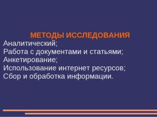 МЕТОДЫ ИССЛЕДОВАНИЯ Аналитический; Работа с документами и статьями; Анкетиров
