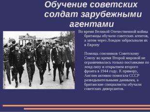 Обучение советских солдат зарубежными агентами Во время Великой Отечественной