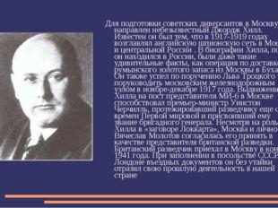Для подготовки советских диверсантов в Москву был направлен небезызвестный Д