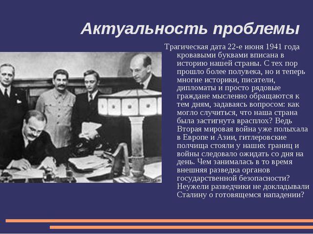 Актуальность проблемы Трагическая дата 22-е июня 1941 года кровавыми буквами...