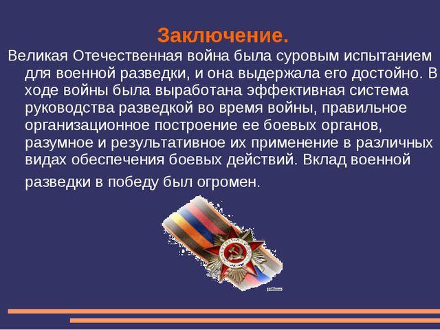 Заключение. Великая Отечественная война была суровым испытанием для военной р...
