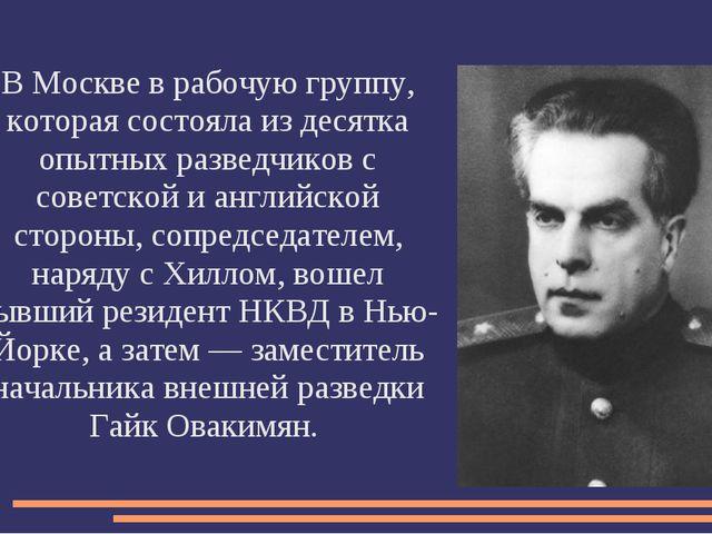 В Москве в рабочую группу, которая состояла из десятка опытных разведчиков с...