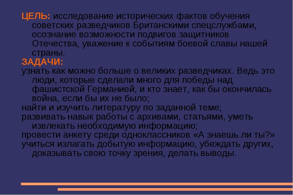 ЦЕЛЬ: исследование исторических фактов обучения советских разведчиков Британс...