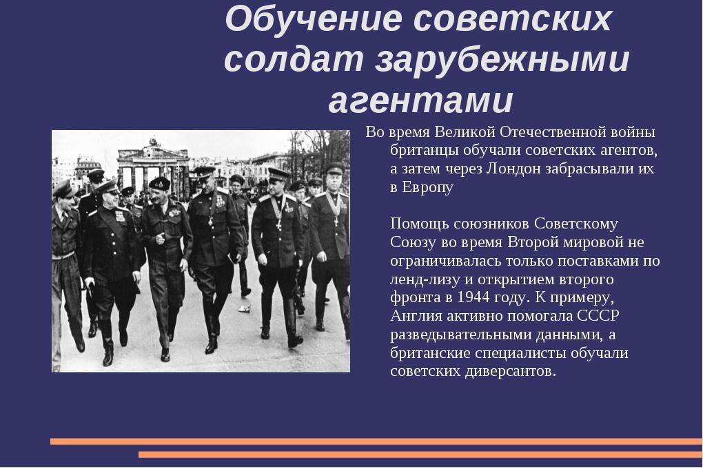 Обучение советских солдат зарубежными агентами Во время Великой Отечественной...