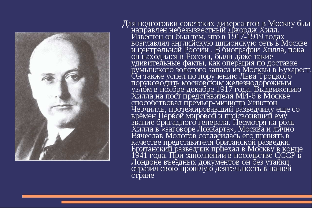 Для подготовки советских диверсантов в Москву был направлен небезызвестный Д...