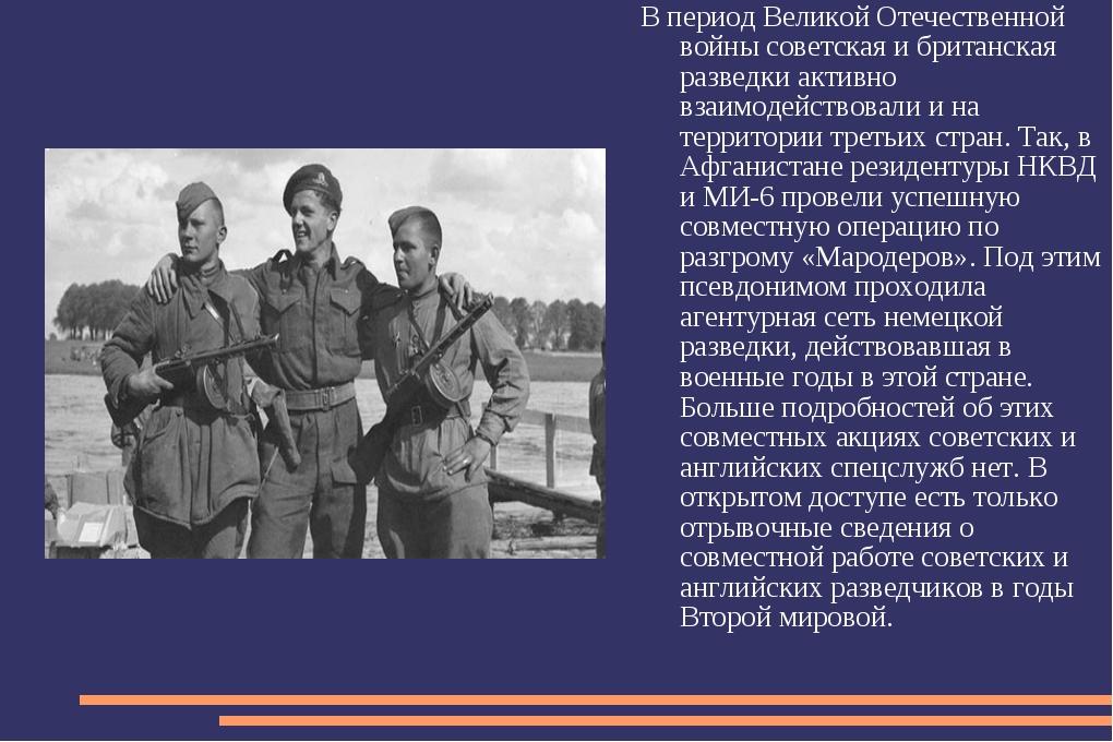 В период Великой Отечественной войны советская и британская разведки активно...