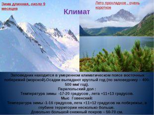 Климат Зима длинная, около 9 месяцев Лето прохладное , очень короткое Заповед