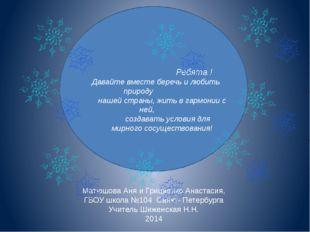 Матюшова Аня и Грицаенко Анастасия, ГБОУ школа №104 Санкт- Петербурга Учител