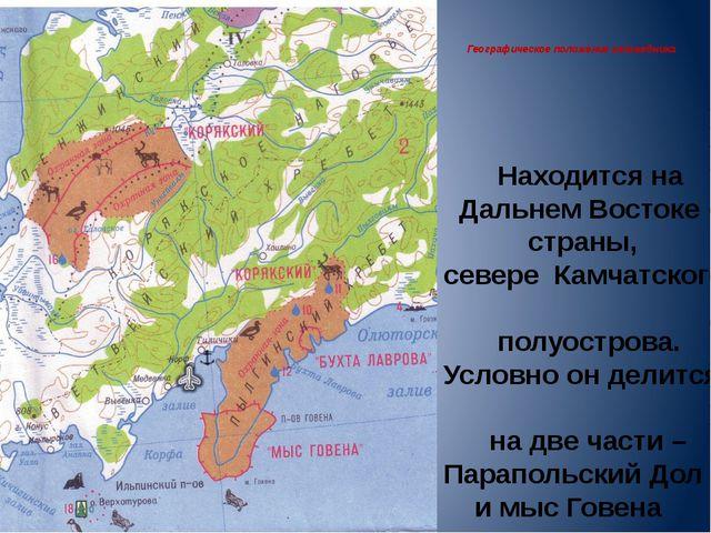 Географическое положение заповедника Находится на Дальнем Востоке страны, се...