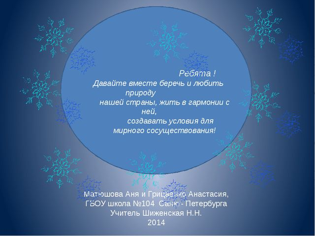 Матюшова Аня и Грицаенко Анастасия, ГБОУ школа №104 Санкт- Петербурга Учител...