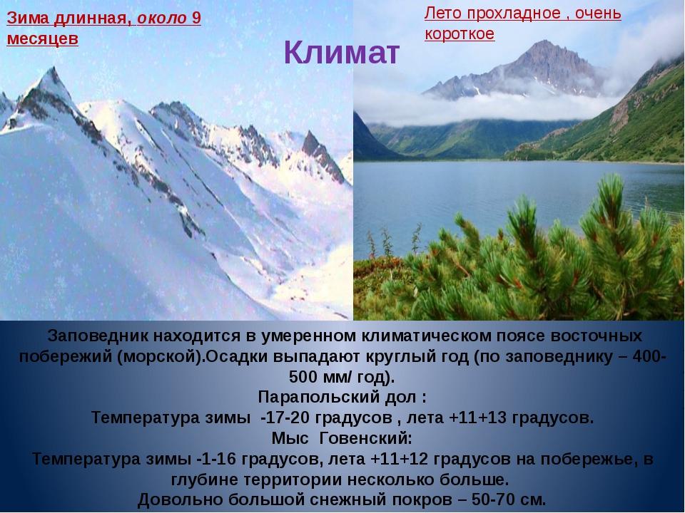 Климат Зима длинная, около 9 месяцев Лето прохладное , очень короткое Заповед...