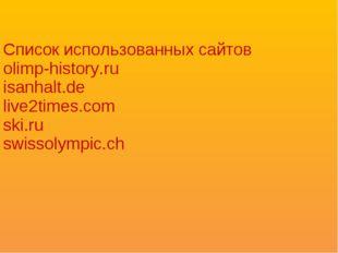Список использованных сайтов olimp-history.ru isanhalt.de live2times.com ski.