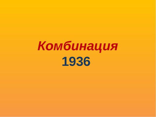 Комбинация 1936