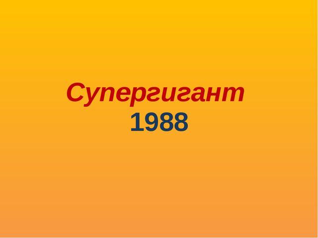 Супергигант 1988