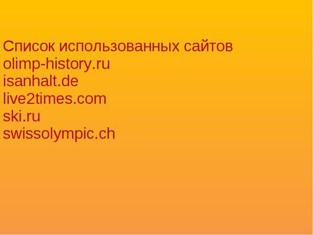 Список использованных сайтов olimp-history.ru isanhalt.de live2times.com ski....
