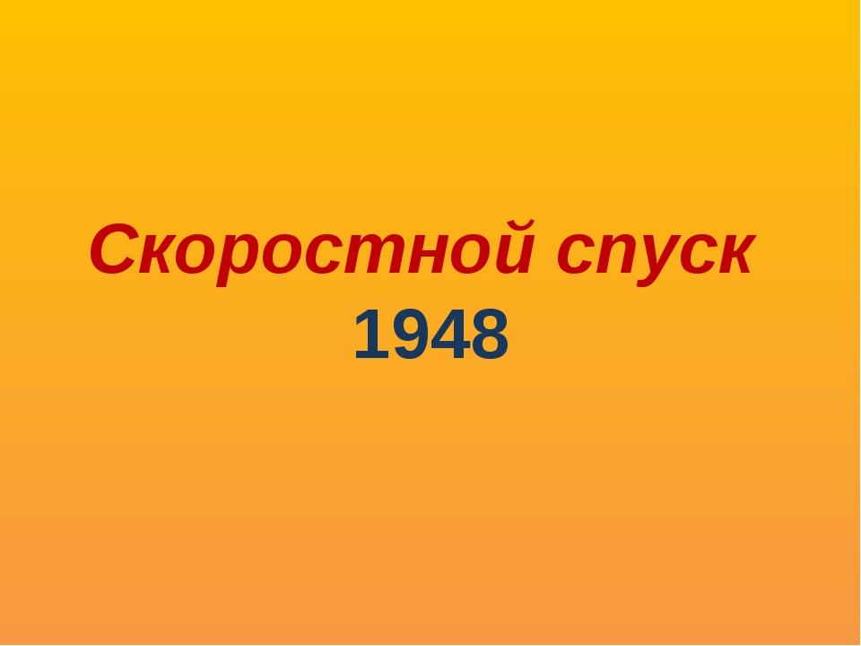 Скоростной спуск 1948
