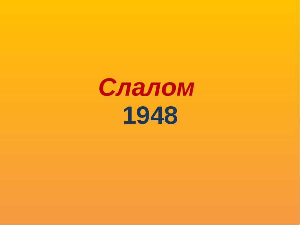 Слалом 1948