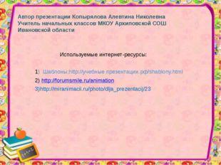 Автор презентации Копырялова Алевтина Николевна Учитель начальных классов МКО