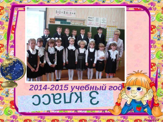 3 класс 2014-2015 учебный год