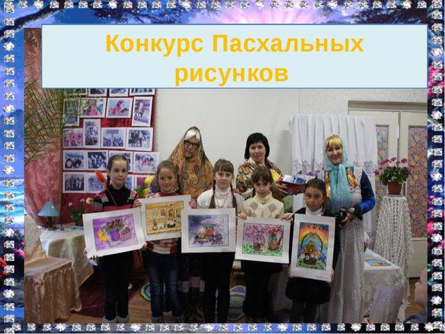 Конкурс Пасхальных рисунков