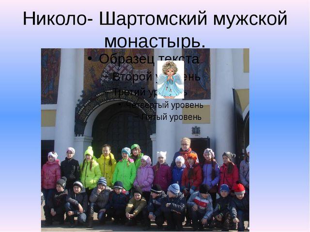 Николо- Шартомский мужской монастырь.