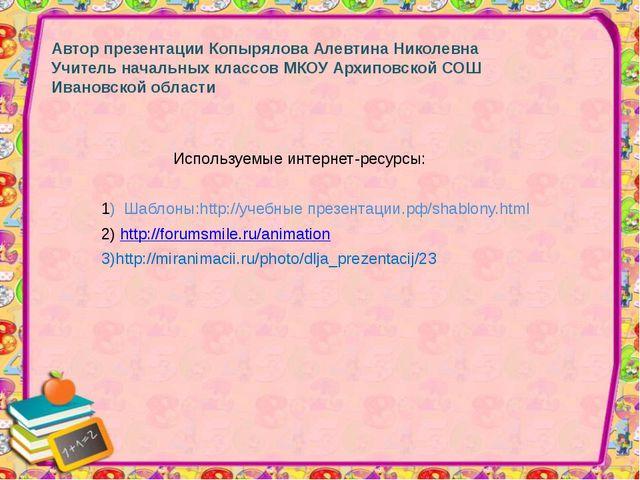 Автор презентации Копырялова Алевтина Николевна Учитель начальных классов МКО...