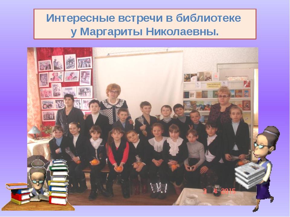Интересные встречи в библиотеке у Маргариты Николаевны.