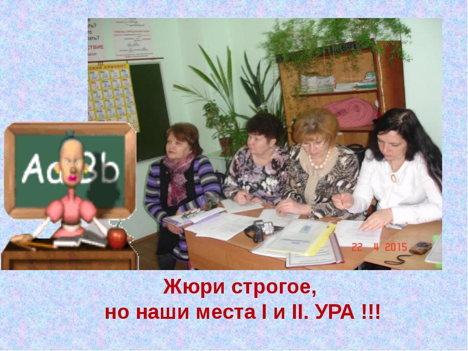 Жюри строгое, но наши места I и II. УРА !!!