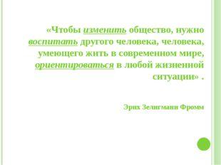 «Чтобы изменить общество, нужно воспитать другого человека, человека, умеюще