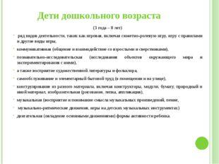 Дети дошкольного возраста (3 года – 8 лет) ряд видов деятельности, таких как