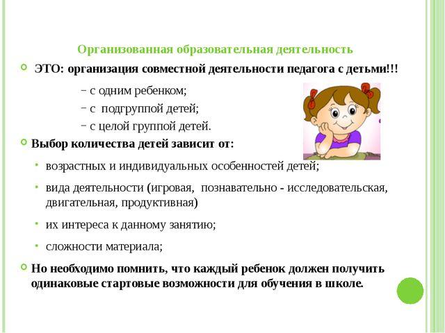 Организованная образовательная деятельность ЭТО: организация совместной деяте...